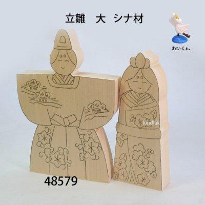 画像3: 立雛 大 シナ材
