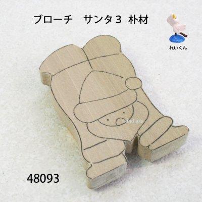 画像5: ブローチ サンタ3  朴材