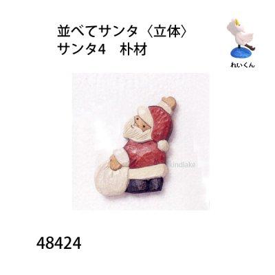画像1: 並べてサンタ〈立体〉 サンタ4 朴材