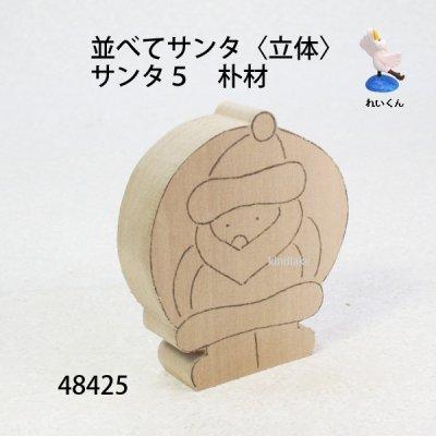 画像5: 並べてサンタ〈立体〉 サンタ5 朴材