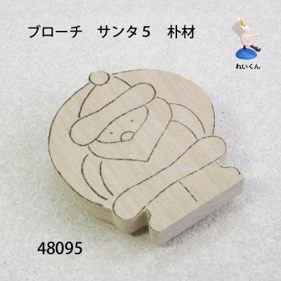画像5: ブローチ サンタ5 朴材