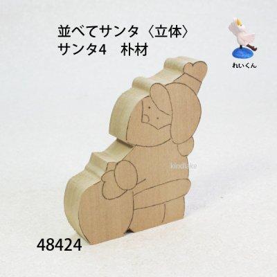 画像3: 並べてサンタ〈立体〉 サンタ4 朴材