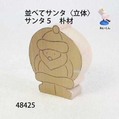 画像4: 並べてサンタ〈立体〉 サンタ5 朴材