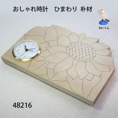 画像3: おしゃれ時計 ひまわり 朴材