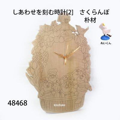 画像4: しあわせを刻む時計 朴材