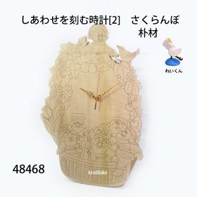 画像5: しあわせを刻む時計 朴材