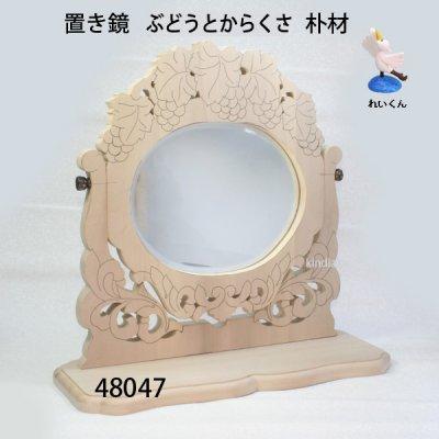 画像1: 置き鏡 ブドウと唐草 朴材 鏡無し