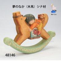 夢のなか(木馬) シナ材