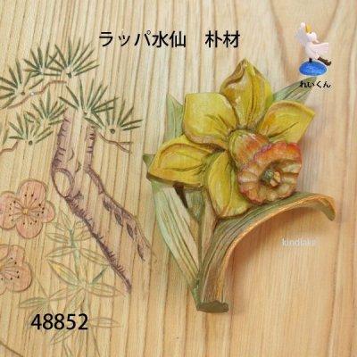 画像2: ブローチ ラッパ水仙 朴材 ピン付