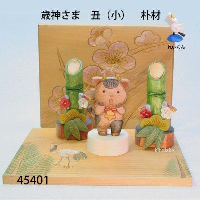 画像1: 歳神さま 丑(小)朴材