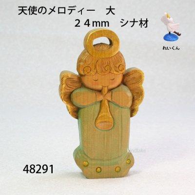 画像1: 天使のメロディー 大 24mm シナ材