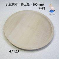 丸盆尺寸 特上品(300mm) 朴材