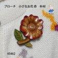 画像1: ブローチ 小さなお花  赤・紫 ピン付 (1)