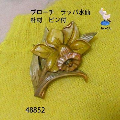 画像1: ブローチ ラッパ水仙 朴材 ピン付