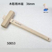 木彫用木槌 36mm