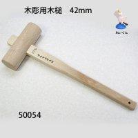 木彫り用木槌 42mm