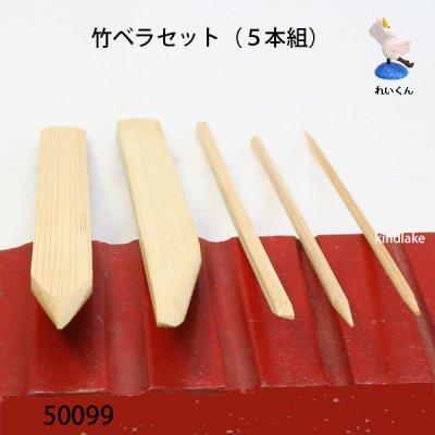 画像2: 竹ベラセット(5本組)