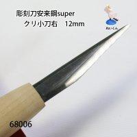 彫刻刀安来鋼super クリ小刀右 12mm