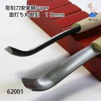 彫刻刀安来鋼super 面打ち丸曲型 18mm