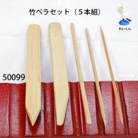 竹ベラセット(5本組)