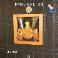 ドア飾り かぶと 桂材