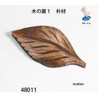木の葉 ピン付