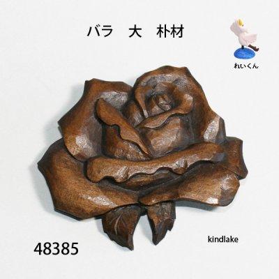 画像1: ブローチ バラ大 ピン付