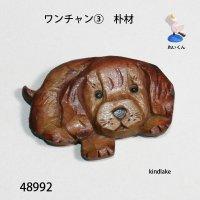 ブローチ ワンちゃん(3) ピン付