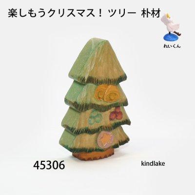 画像1: 楽しもうクリスマス! ツリー  朴材
