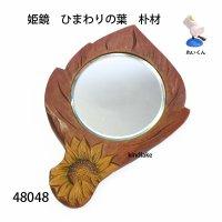 姫鏡 ヒマワリの葉 朴材