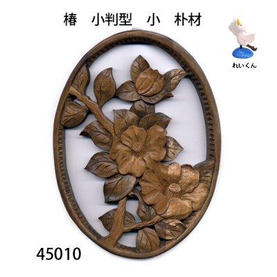 画像1: 椿のレリーフ小判型(小)朴材