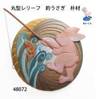 丸型レリーフ 釣うさぎ 朴材