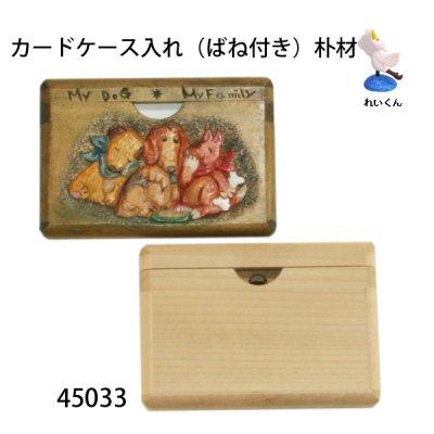 画像1: カードケース入れ(ばね付き)  朴材
