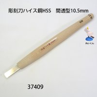 彫刻刀ハイス鋼HSS 間透型10.5mm