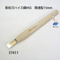 彫刻刀ハイス鋼HSS 間透型15mm