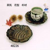 茶托 花型  朴材