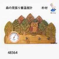 森の見張り番 温度計G67 朴材