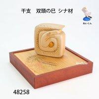 干支 砂中の巳  シナ材