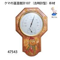 くまの温湿度計107(古時計型)朴材