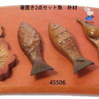 箸置き 2点セット魚 朴材