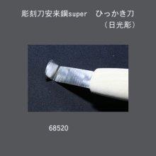 他の写真2: 彫刻刀安来鋼super ひっかき刀 (日光彫)