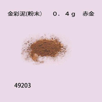 画像1: 金彩泥(粉末) 0.4g 赤金