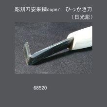 他の写真1: 彫刻刀安来鋼super ひっかき刀 (日光彫)