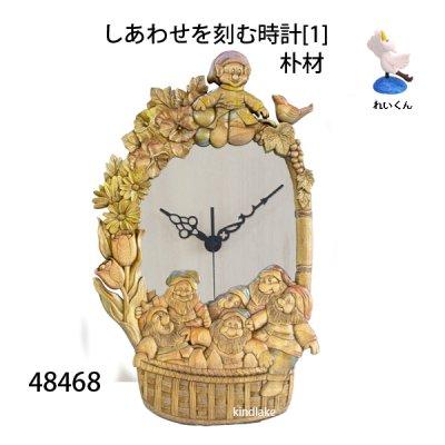 画像1: しあわせを刻む時計