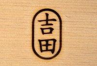 焼印 14×25mm 楕円2文字
