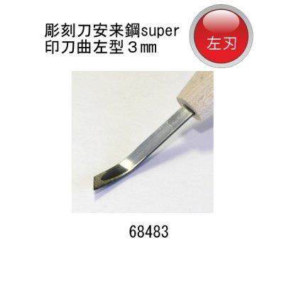 画像1: 彫刻刀安来鋼super 印刀曲左型3mm