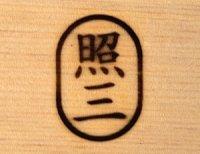 焼印 18×27mm 楕円2文字