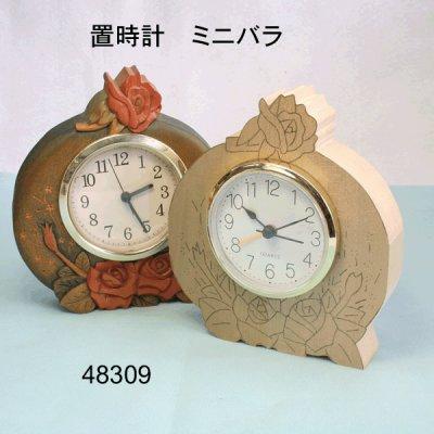 画像1: 置時計 ミニバラ