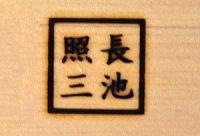 焼印 20×20mm 角4文字