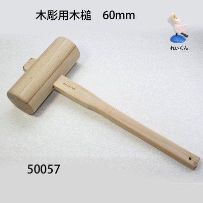 画像1: 木彫用木槌 60×150mm